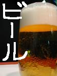 100%ビール党