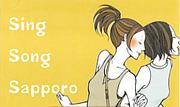 札幌うたうたいのうたいたいかい