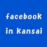 facebookやってます!in関西