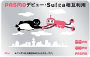 首都圏を1枚で〜Suica&PASMO
