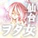 【東北】仙台☆ヲタ女【オタク】
