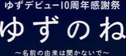 ゆずのね 1997〜2007