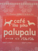 cafe palu palu
