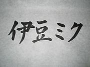伊豆mixi