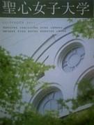 2011年度*聖心女子大学*入学