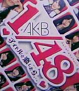 AKB1/48アイドルと恋したら…