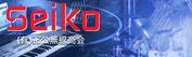 seiko  PA機器の専門店