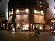 スターバックス多摩セン三越店