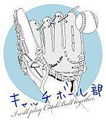 神戸市北区のキャッチボール部