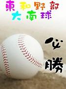 ★東大和南野球部★