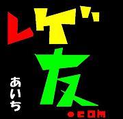 レゲ友.com