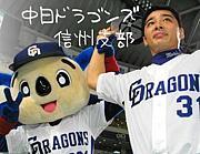 中日ドラゴンズ★信州支部