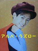 塚田アルパ・ラズロー