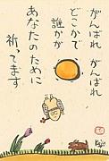 東電を応援するコミュ「地震」