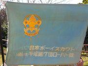 東海ローバー集合!!