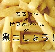 そると〜orぱるめざ〜んor黒胡椒