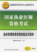 中国-医師国家試験-