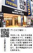 TSUTAYA 町田駅北口店 for Stuff