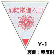 ○○消防団・待機線に集まれ!