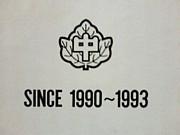 日野中学校 since1990〜93