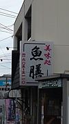 魚膳〜僕らの思い出の味〜