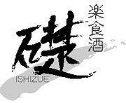 礎〜ISHIZUE〜