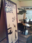 HARRY'S CAFE (ハリーズカフェ)