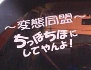 〜変態同盟〜