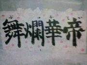石山高校音楽科 33期生♪