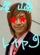 ★尾崎正義★レイヤー★