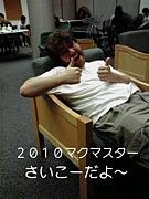 マクマスター語学研修2010