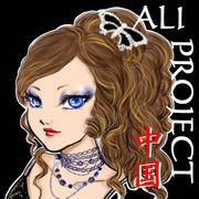 ALI PROJECT【中国】