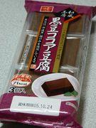 (和風工房)黒豆ココア豆腐。
