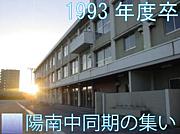 1993年度卒業生 全員集合!!