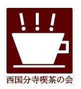 西国分寺喫茶の会