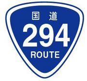 国道294
