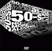 ★★★★★50-seconds★★★★★