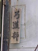 新潟東高校弓道部