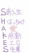 ★SHAKES Family☆