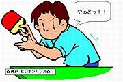 神戸 ピンポンパンズ