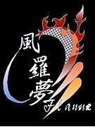 風羅夢 -Flamme-