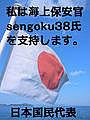 憂国の士 sengoku38 一色正春