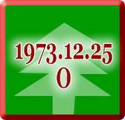 1973年12月25日【O型】