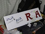 ReturnA(リターナ)