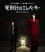 映画『死刑台のエレベーター』