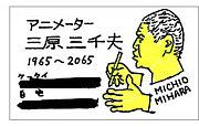 三原三千夫【アニメ作画】