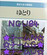 NGU84