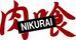 肉喰〜NIKURAI〜
