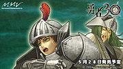 【勇者30】騎士と賢者