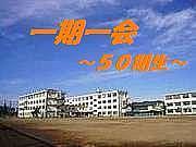 八王子市立第二中学校50期生